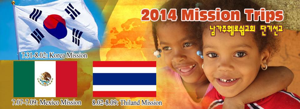 2014 mission