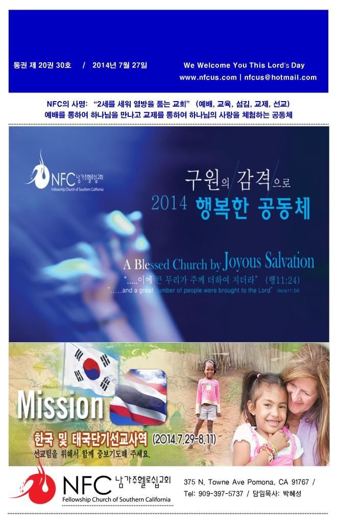 2014-7-27 new1