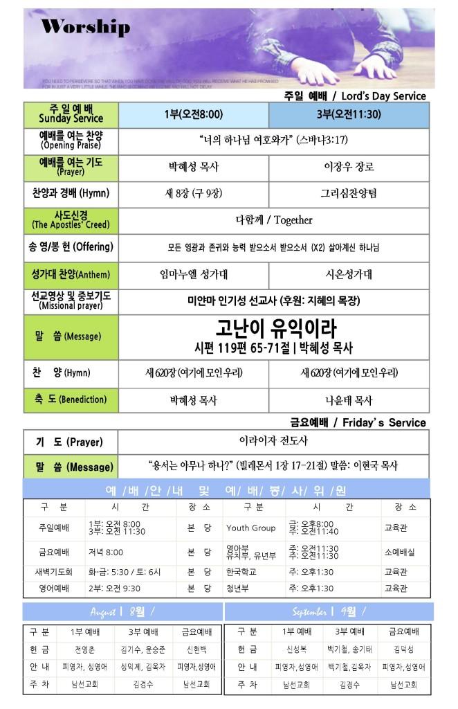 2014-8-03 new2