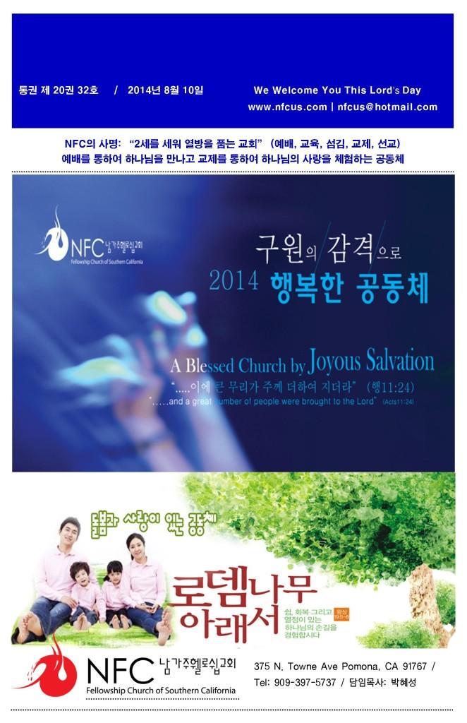 2014-8-10 new1