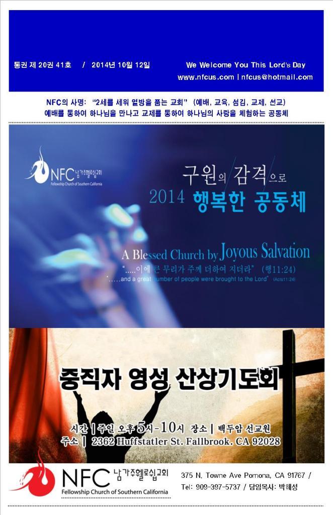2014-10-12 new1