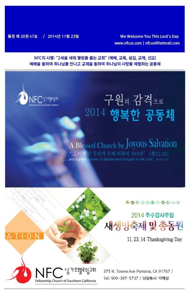 2014-11-23 new1