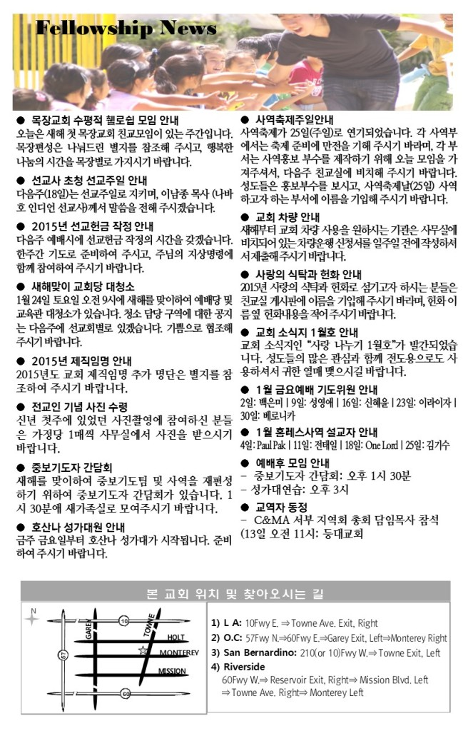 2015.1.11-주일주보3