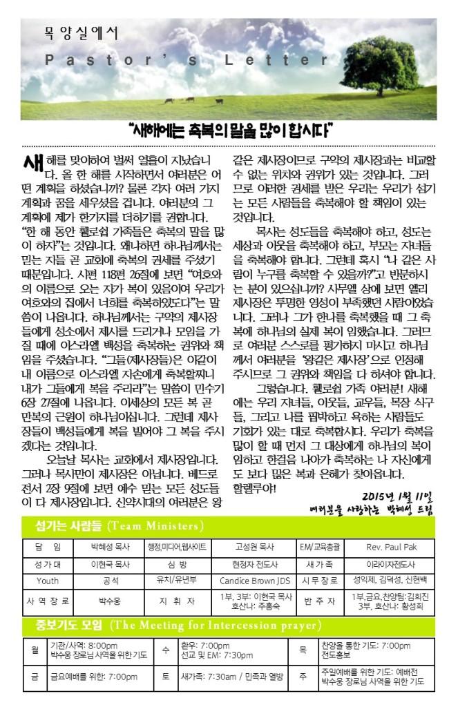 2015.1.11-주일주보4