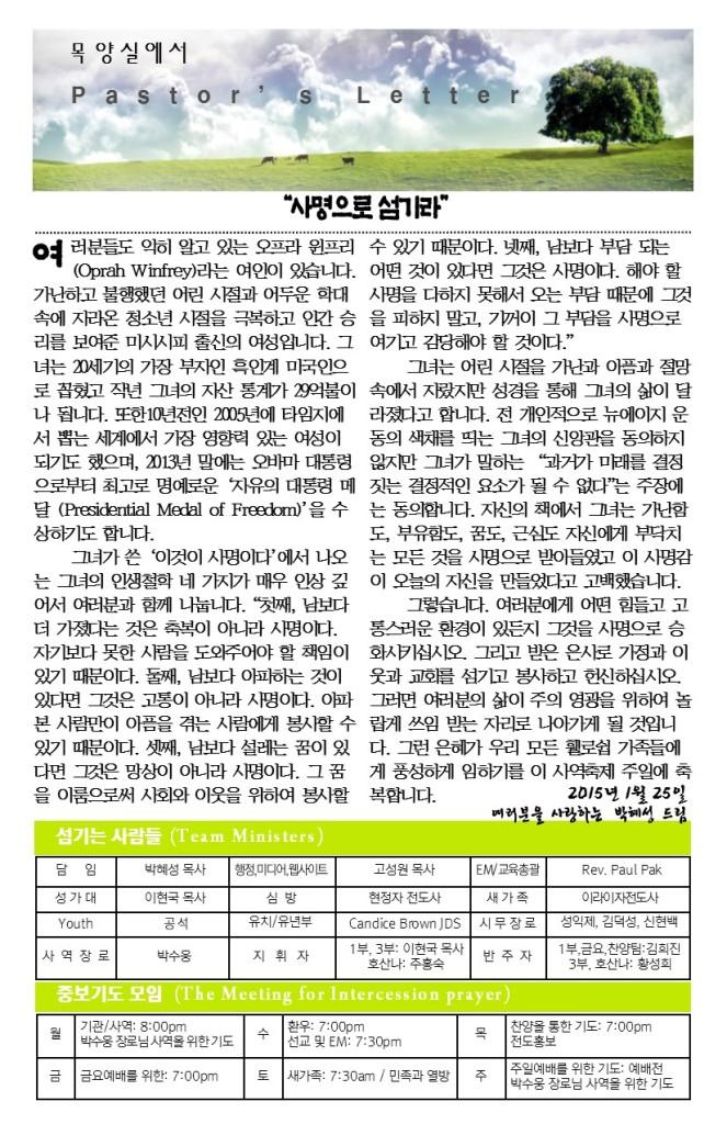 2015.1.25-주일주보4