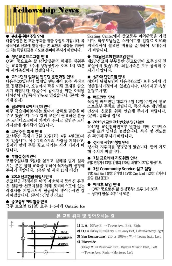 2015.3.15-주일주보3