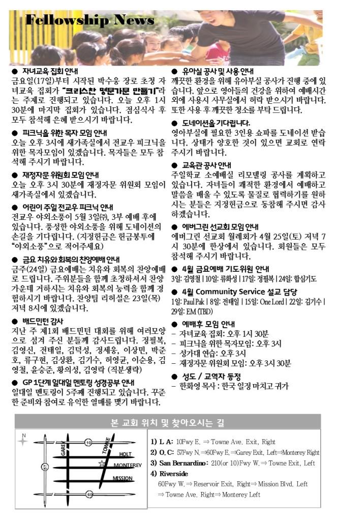 2015.4.19-주일주보3