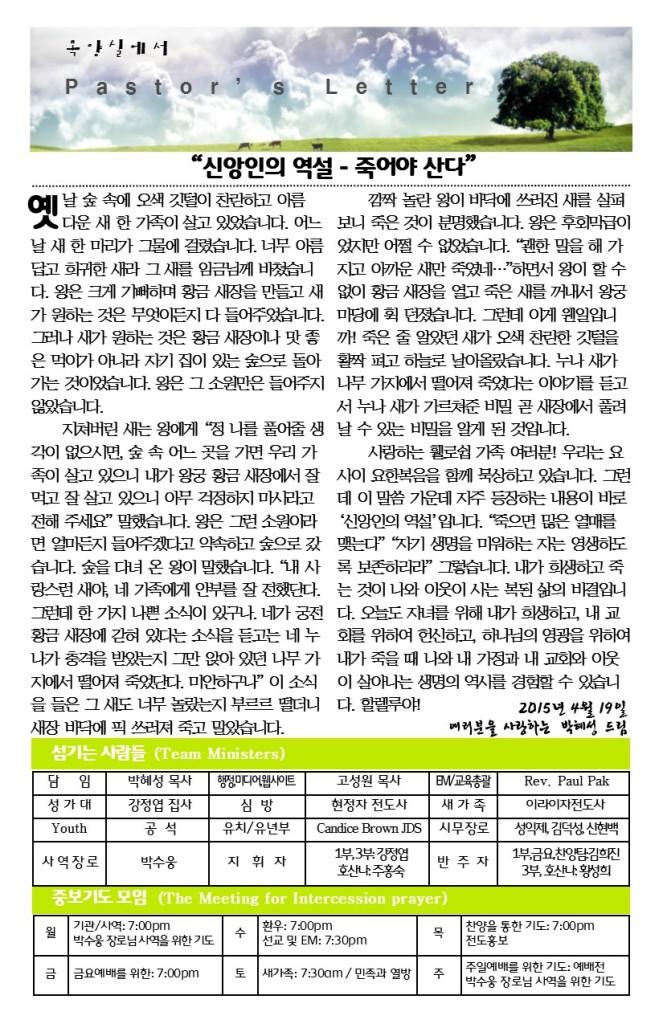 2015.4.19-주일주보4