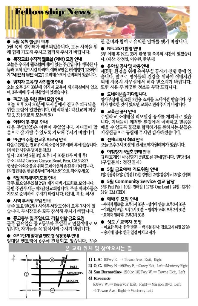 2015.4.26-주일주보3