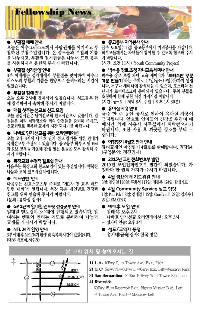 2015.4.5-주일주보3