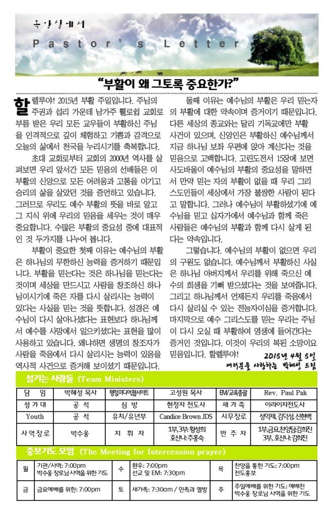 2015.4.5-주일주보4