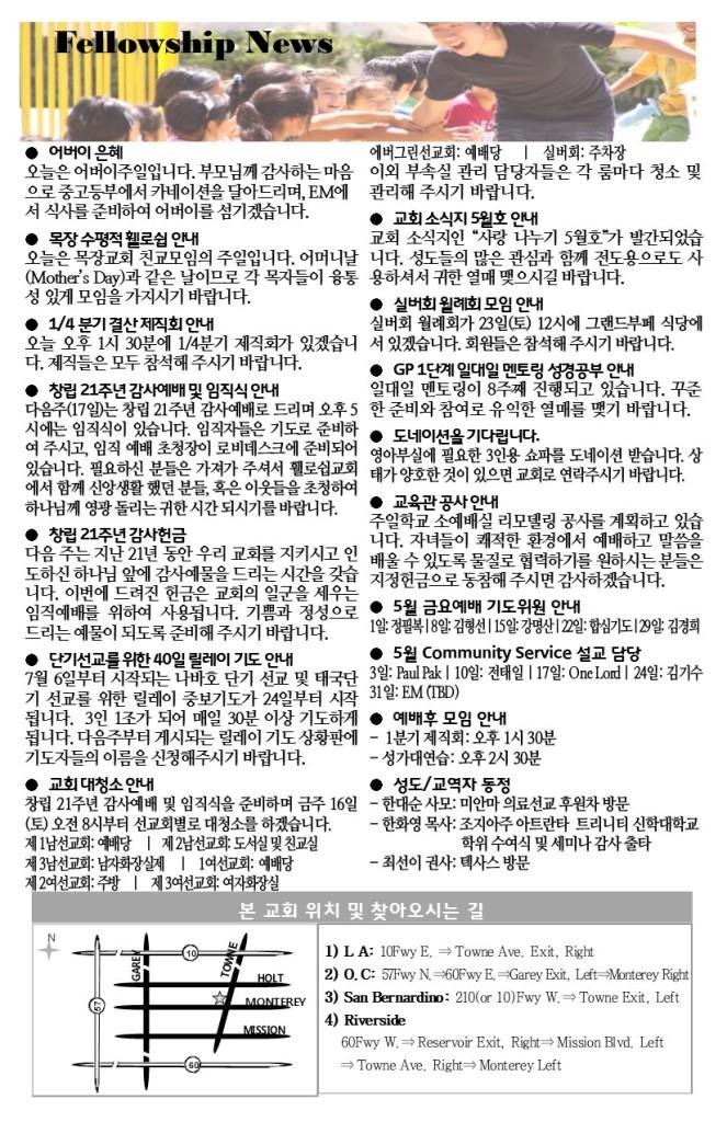 2015.5.10-주일주보3