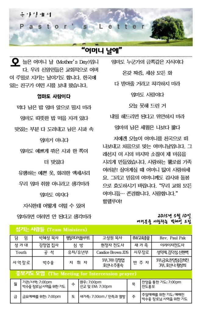 2015.5.10-주일주보4