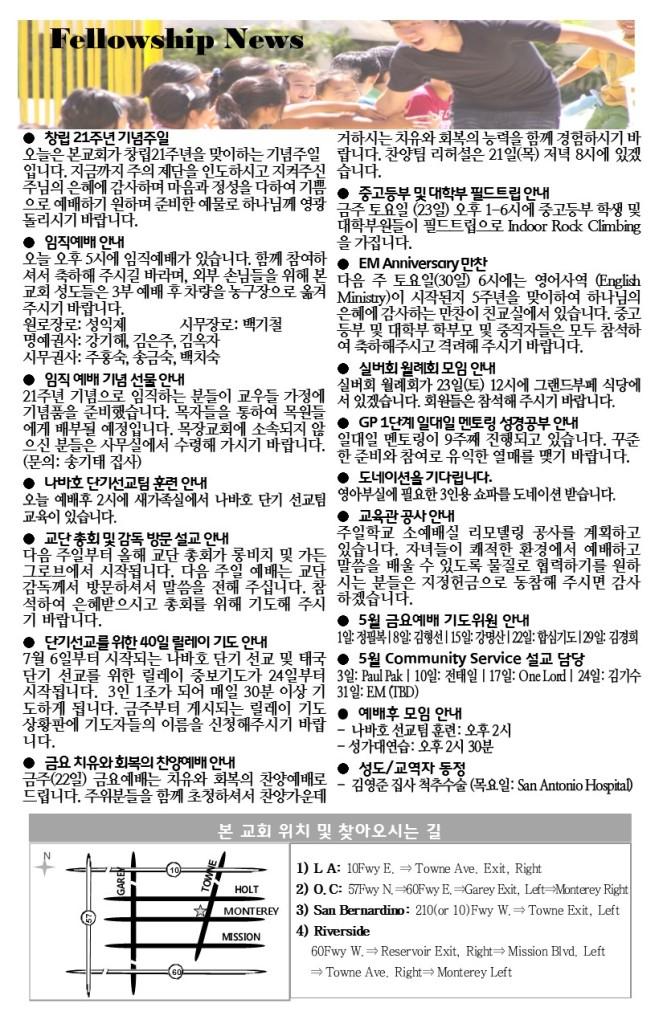 2015.5.17-주일주보3