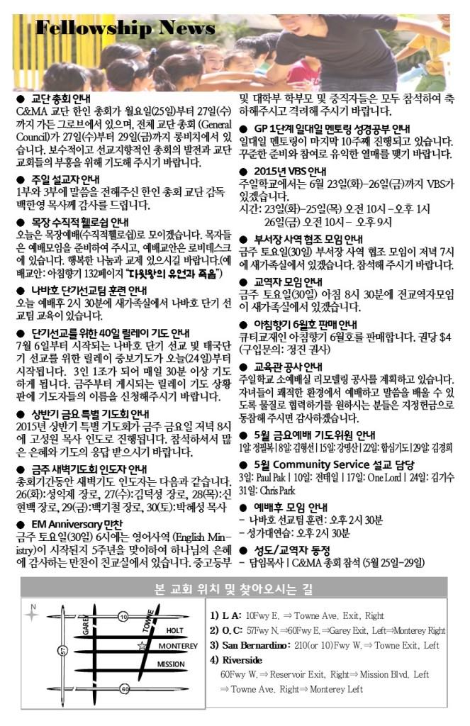 2015.5.24-주일주보3