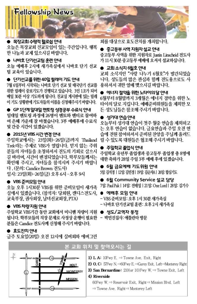 2015.6.14-주일주보3