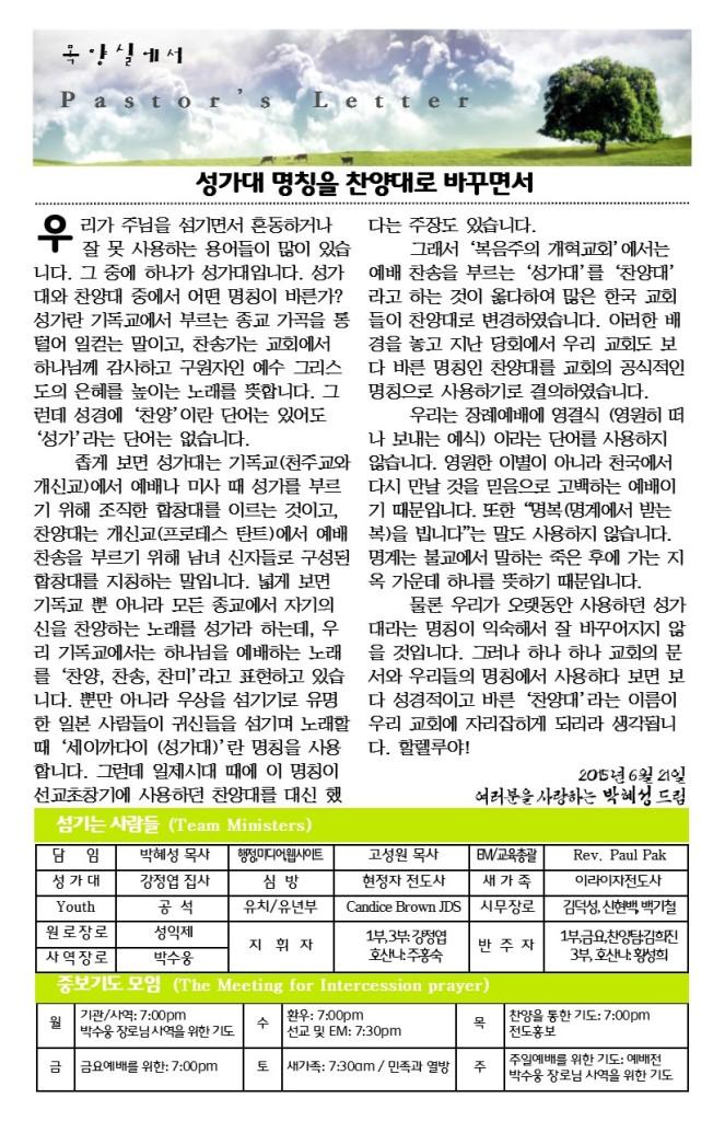 2015.6.21-주일주보4