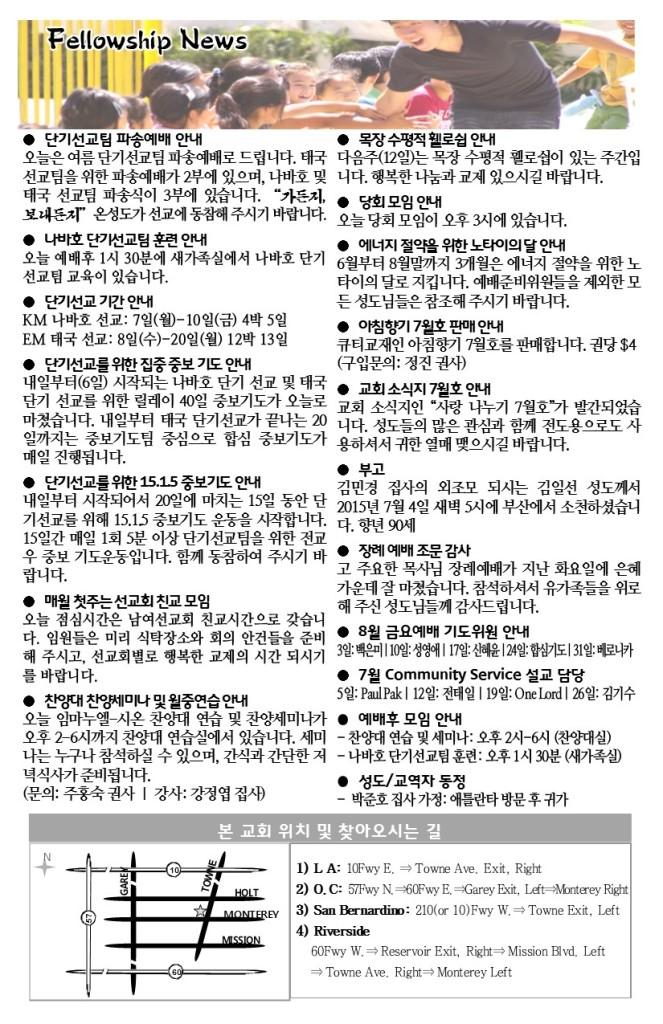 2015.7.5-주일주보3