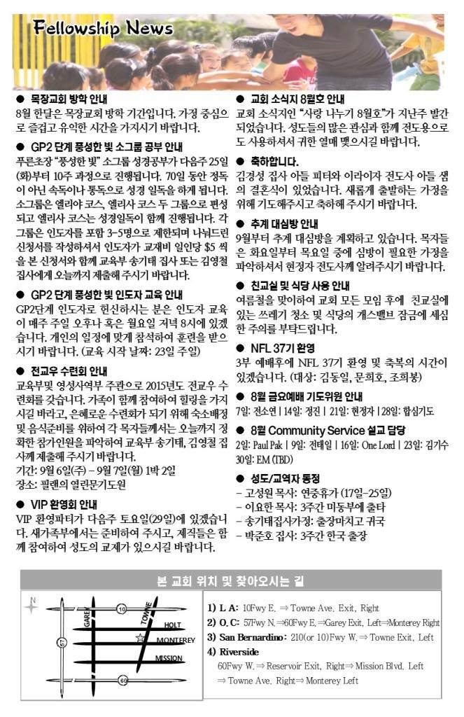 2015.8.16-주일주보3