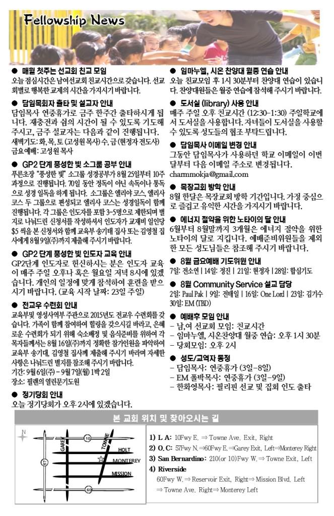 2015.8.2-주일주보3