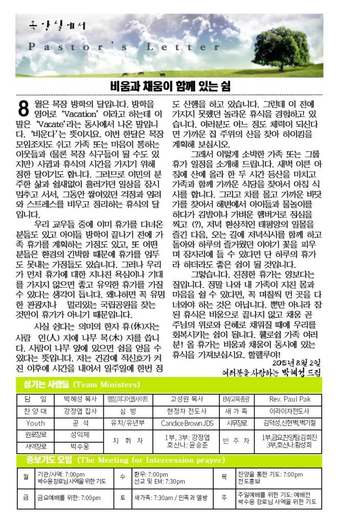 2015.8.2-주일주보4