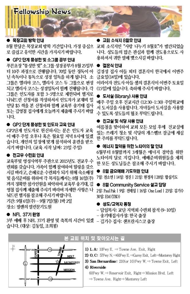 2015.8.9-주일주보3