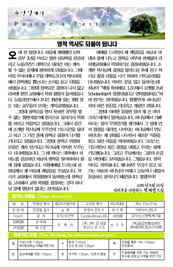 2015.8.23-주일주보4