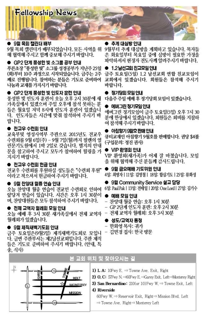 2015.8.30-주일주보3