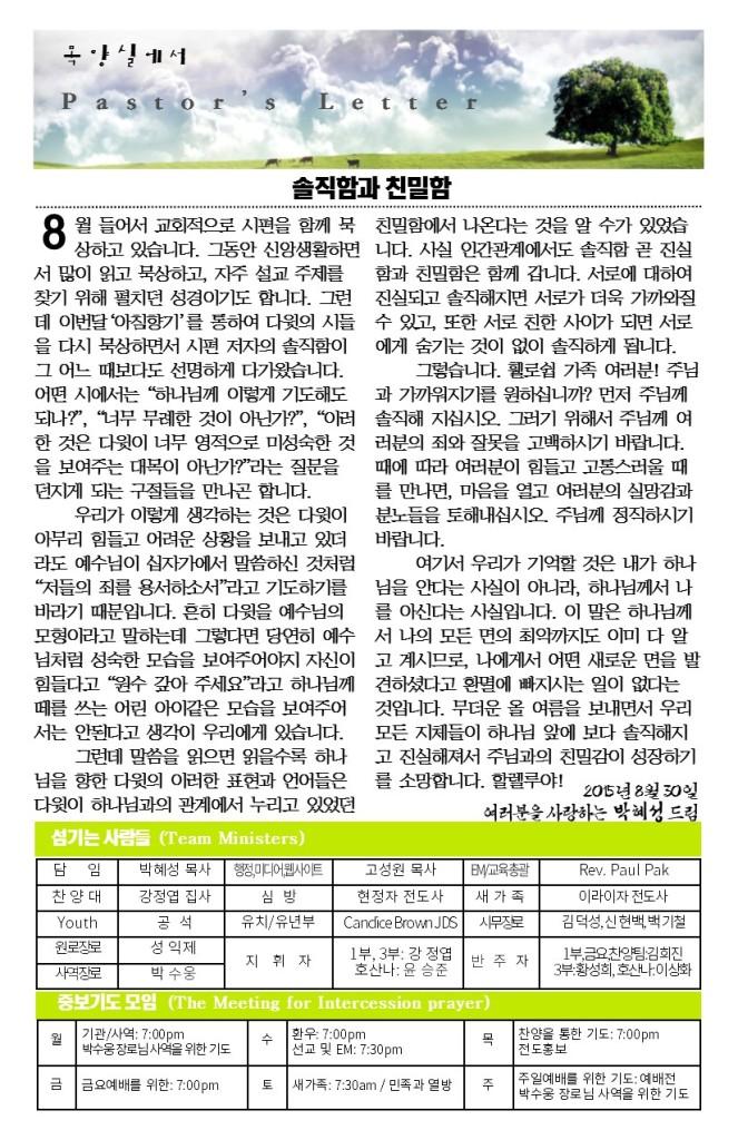 2015.8.30-주일주보4