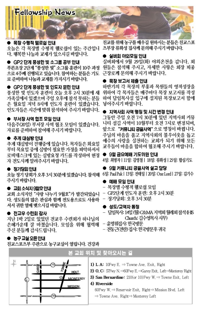 2015.9.13-주일주보3