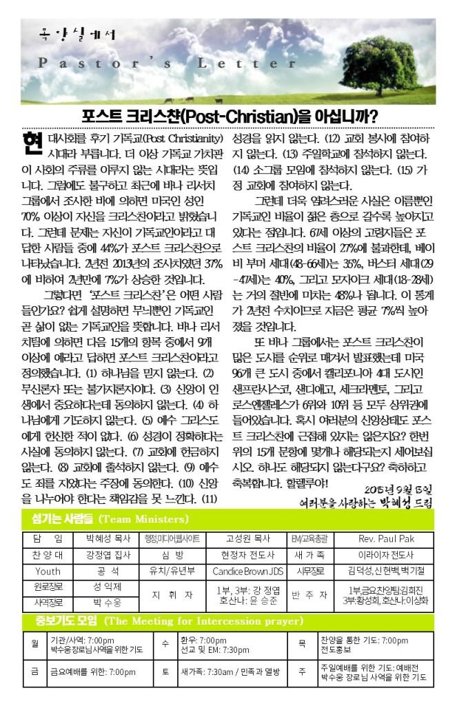 2015.9.13-주일주보4