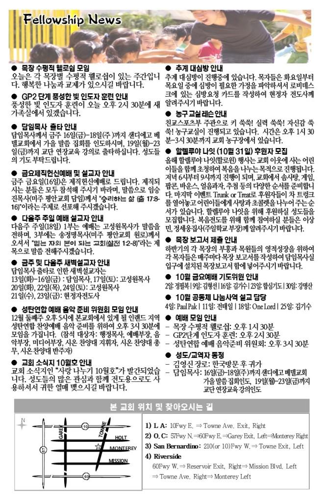 2015.10.11-주일주보3