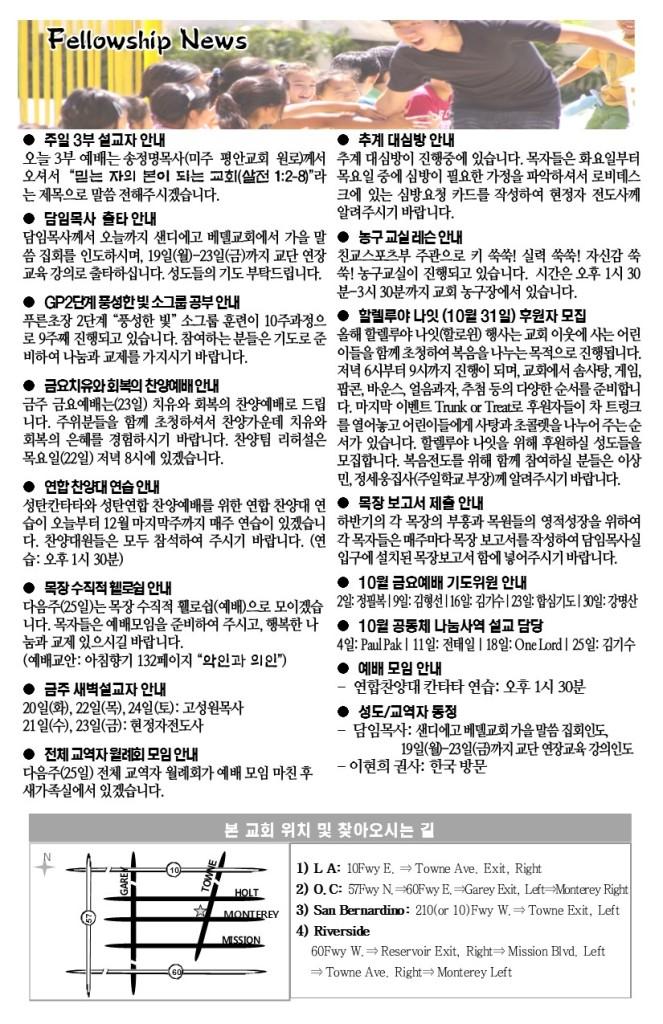 2015.10.18-주일주보3