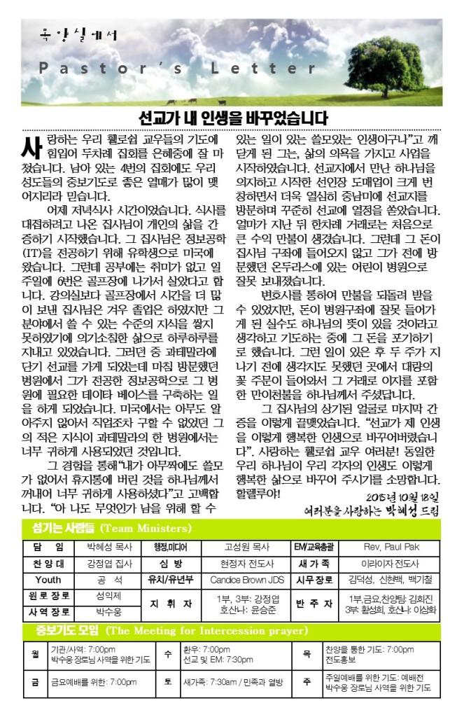 2015.10.18-주일주보4