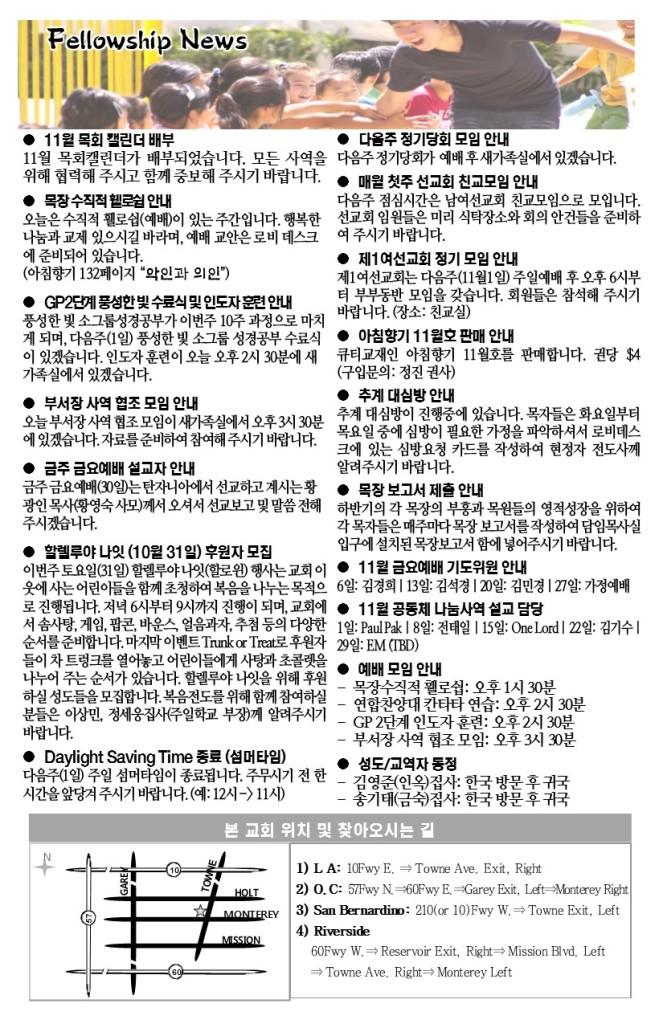2015.10.25-주일주보3
