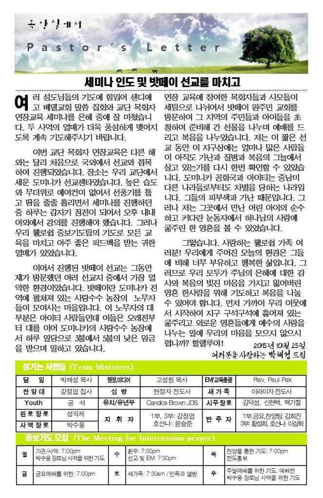 2015.10.25-주일주보4