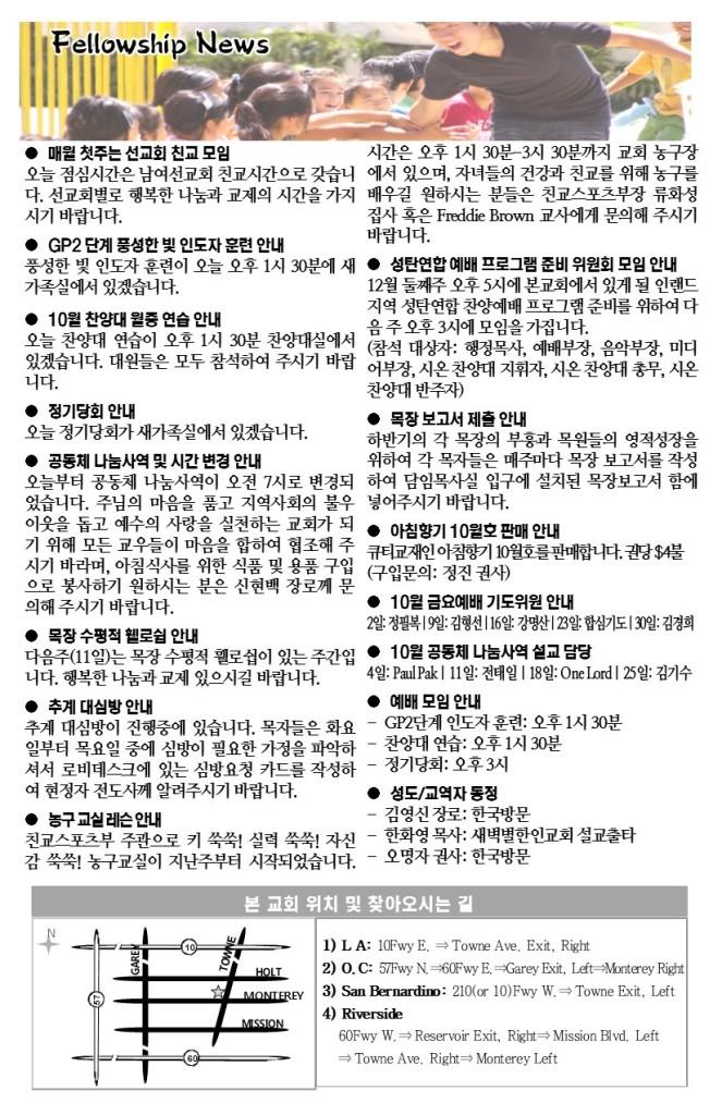 2015.10.4-주일주보3