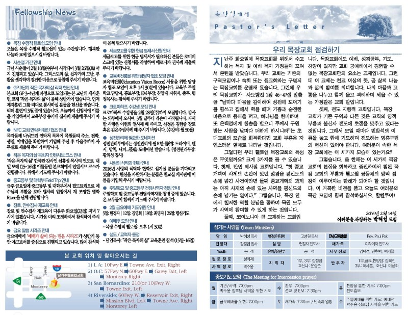 2016.2.14-주일주보_페이지_2