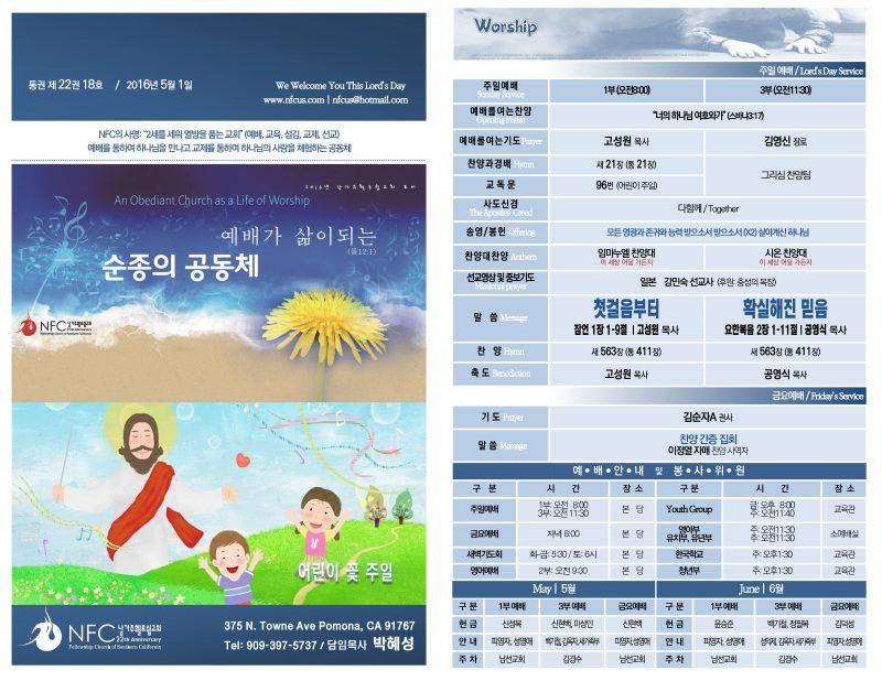 2016.5.1-주일주보_1