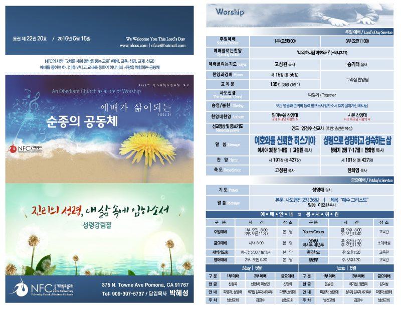 2016.5.15-주일주보_1