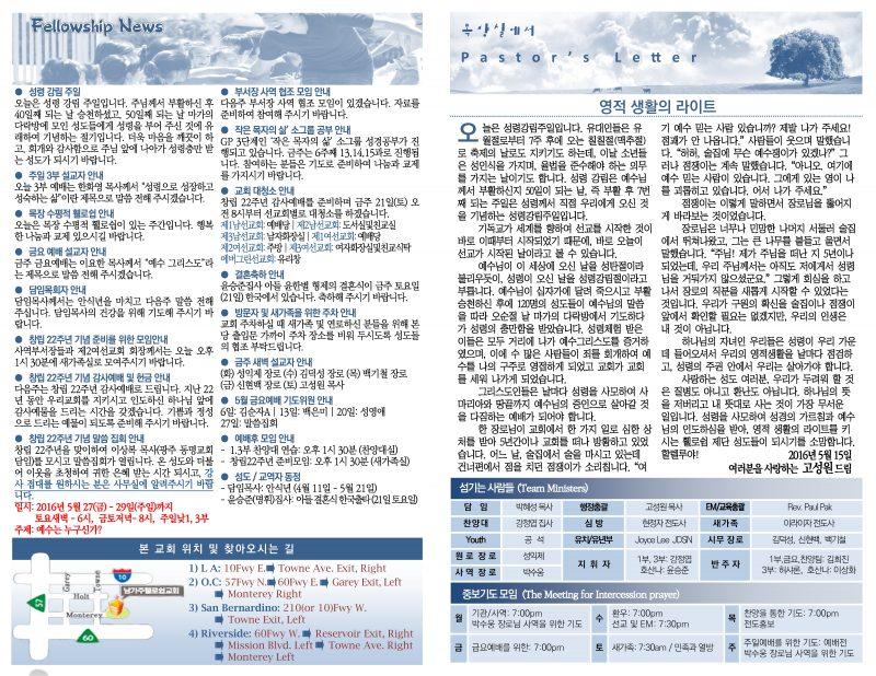 2016.5.15-주일주보_2