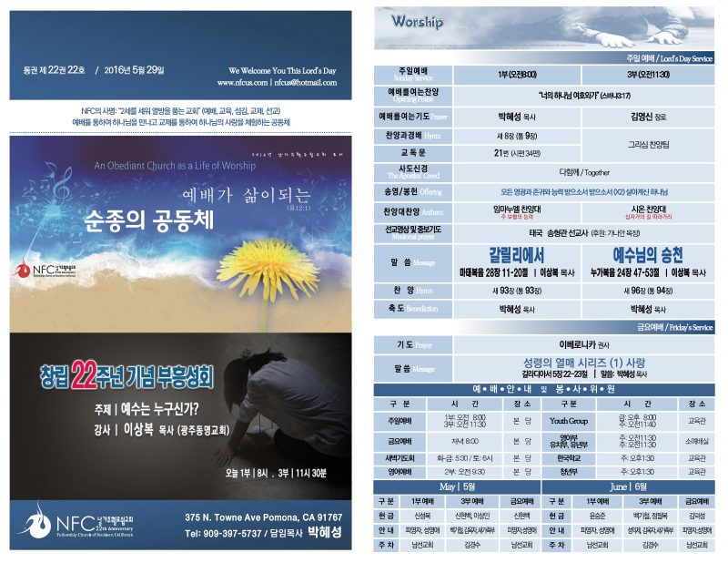 2016.5.29-주일주보_1