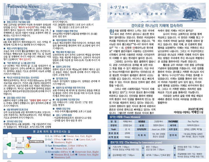 2016.5.29-주일주보_2