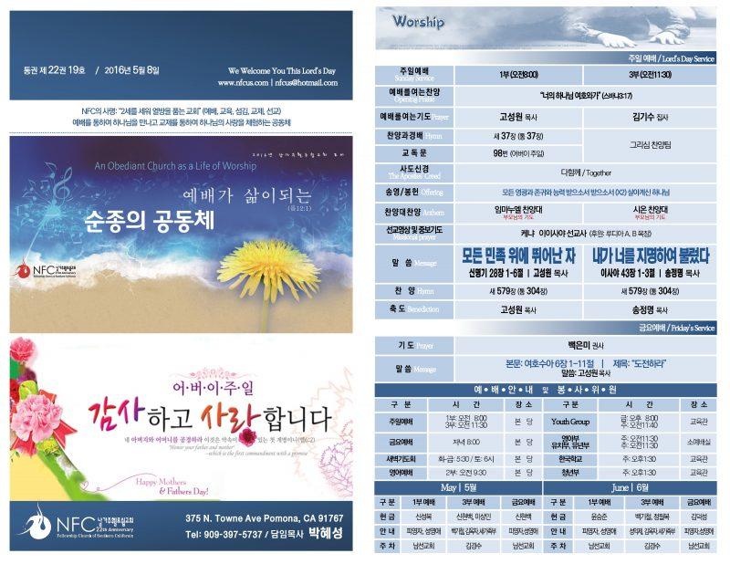 2016.5.8-주일주보_1