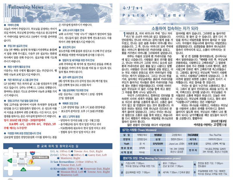 2016.5.8-주일주보_2
