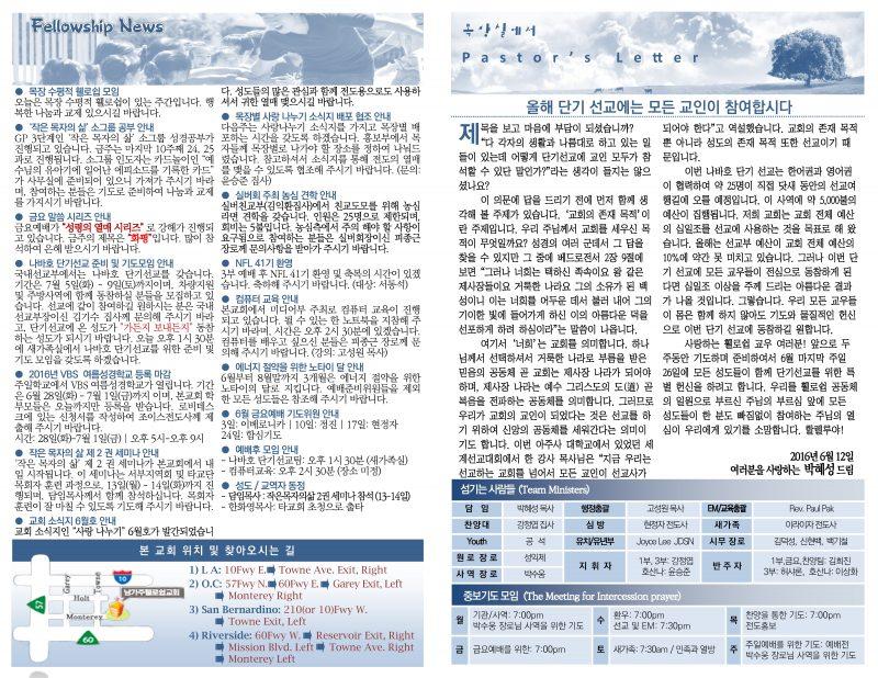 2016.6.12-주일주보_2