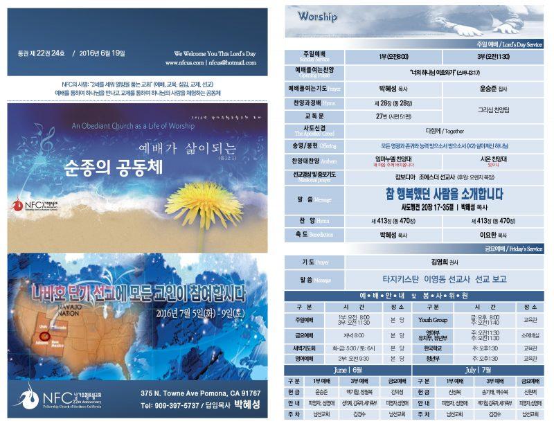 2016.6.19-주일주보_1