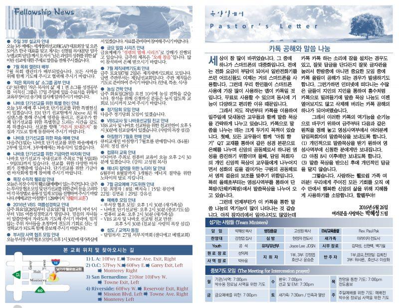 2016.6.26-주일주보_2