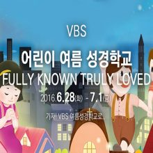 VBS(썸네일)