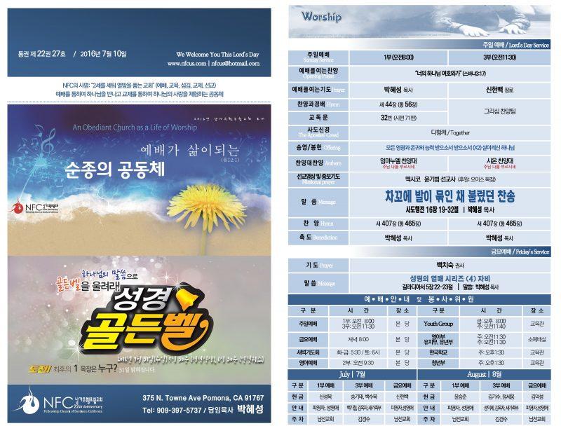 2016.7.10-주일주보_1